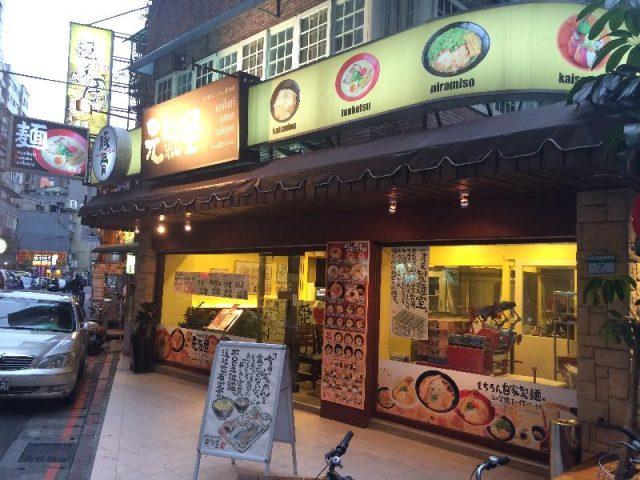台湾のラーメン店01